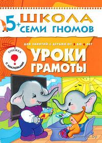 Уроки грамоты. Для занятий с детьми от 5 до 6 лет. Альфия Дорофеева