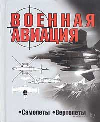 Военная авиация