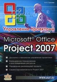 Microsoft Office Project Professional 2007. Управление проектами. Практическое пособие. Алексей Гультяев