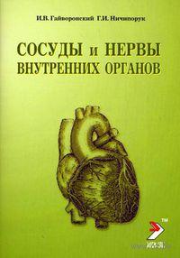 Сосуды и нервы внутренних органов. Иван Гайворонский, Геннадий Ничипорук