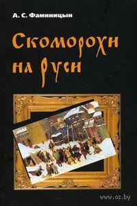 Скоморохи на Руси. Александр Фаминицын