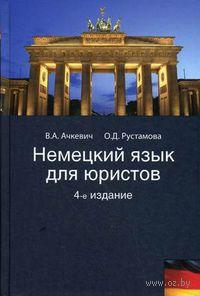 Немецкий язык для юристов. В. Ачкевич, О. Рустамова