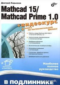 Mathcad 15/MathcadPrime 1.0. Дмитрий Кирьянов