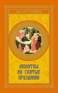 Молитвы на святые праздники