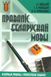 Правапіс беларускай мовы. I. Капылоў