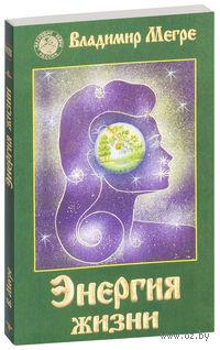 Энергия жизни. Книга 7 (м). Владимир Мегре