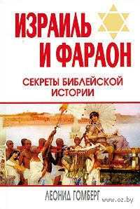 Израиль и Фараон. Секреты библейской истории. Леонид Гомберг