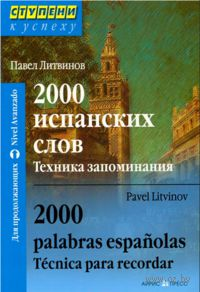2000 испанских слов. Техника запоминания. Павел Литвинов