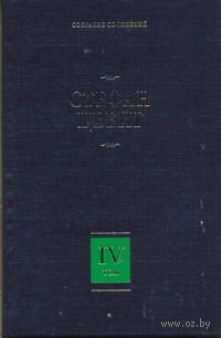 Стефан Цвейг. Собрание сочинений в 8 томах. Том 4. Стефан Цвейг
