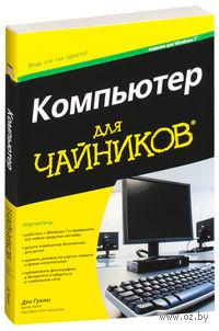 Компьютер для