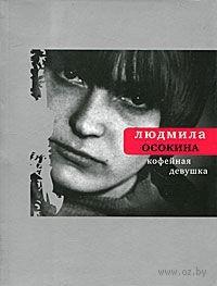Кофейная девушка. Людмила Осокина