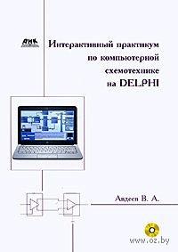Интерактивный практикум по компьютерной схемотехнике на Delphi. Вадим Авдеев