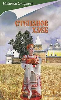 Степанов хлеб. Надежда Смирнова