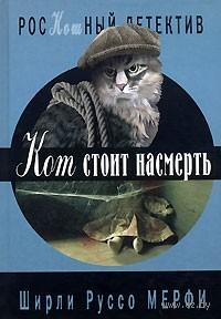 Кот стоит насмерть. Ширли Мерфи