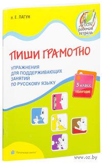 Пиши грамотно. 3 класс, 1 полугодие. Упражнения для поддерживающих занятий по русскому языку