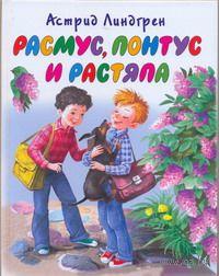 Расмус, Понтус и Растяпа. Астрид Линдгрен