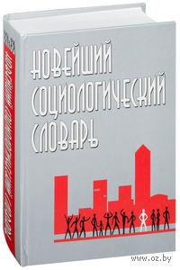 Новейший социологический словарь