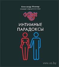 Интимные парадоксы. Александр Миллер