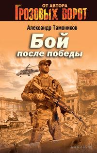 Бой после победы. Александр Тамоников