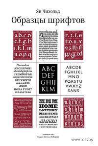 Образцы шрифтов