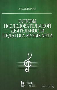 Основы исследовательской деятельности педагога-музыканта
