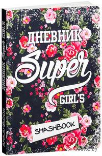 """Мой личный дневник """"Super girl"""""""