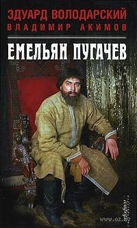 Емельян Пугачев. Эдуард Володарский, Владимир Акимов