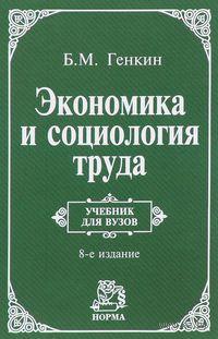 Экономика и социология труда. Борис Генкин