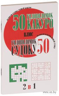 50 головоломок какуро плюс 50 головоломок судоку