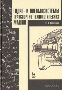 Гидро- и пневмосистемы транспортно-технологических машин. В. Лозовецкий