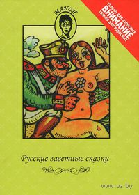 А. Н. Афанасьев. Русские заветные сказки