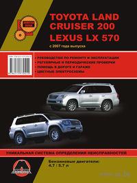 Toyota Land Cruiser 200 / Lexus LX570 с 2007 г. Руководство по ремонту и эксплуатации