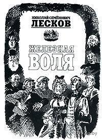 Железная воля. Николай Лесков