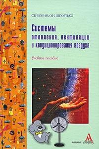 Системы отопления, вентиляции и кондиционирования воздуха. Сергей Фокин