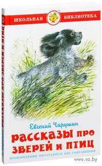 Рассказы про птиц и зверей. Евгений Чарушин