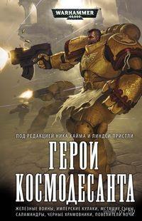 Герои Космодесанта. Антология