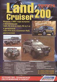 Toyota Land Cruiser 200 с 2007 г. Устройство, техническое обслуживание и ремонт