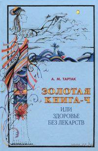 Золотая книга-4, или Здоровье без лекарств. Алла Тартак