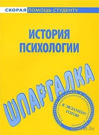 История психологии. Шпаргалка