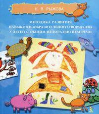 Методика развития навыков изобразительного творчества у детей с общим недоразвитием речи. Наталья Рыжова