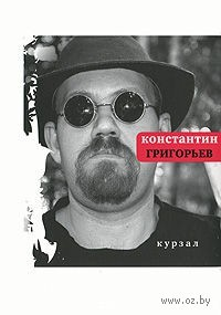 Курзал. Константин Григорьев