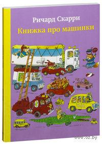 Книжка про машинки. Ричард Скарри