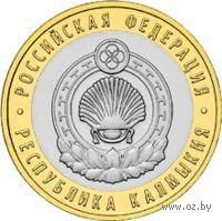 10 рублей - Республика Калмыкия