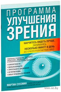 Программа улучшения зрения. Мартин Суссман