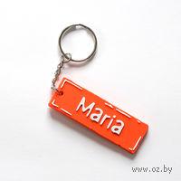 "Брелок Name Is ""MARIA"""