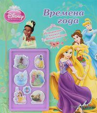 Принцессы. Времена года. Развивающая книжка с 3D-наклейками