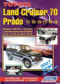 Toyota Land Cruiser 70 Prado 71/72/77/78/79 1985-1996 гг. Руководство по ремонту и техническому обслуживанию
