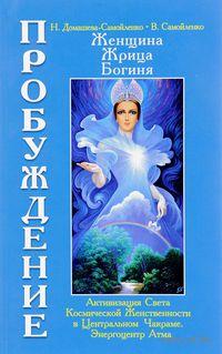 Женщина, Жрица, Богиня. Пробуждение. Книга 3. Том 1