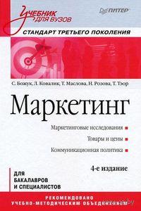 Маркетинг. Стандарт третьего поколения. С. Божук, Т. Маслова, Л. Ковалик
