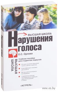 Нарушения голоса. Ольга Орлова